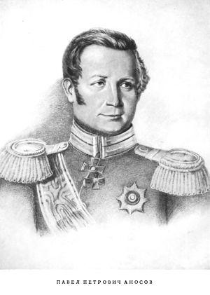 Аносов Павел Петрович о Булатах скачать