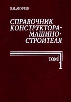 Василий анурьев справочник конструктора-машиностроителя (3 тома.