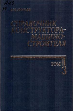 Анурьев василий иванович.