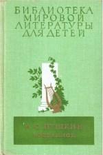 Картинки по запросу мировая детская литература собрание