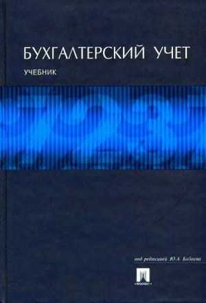 Учебник: Бухгалтерский Учет Ю.А Бабаев.