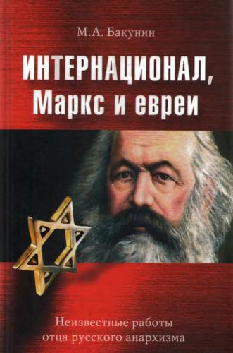 http://publ.lib.ru/ARCHIVES/B/BAKUNIN_Mihail_Aleksandrovich/.Online/Imie08O1.jpg