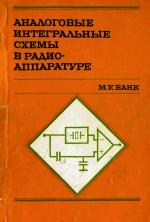 Аналоговые интегральные схемы в радиоаппаратуре Скачать.