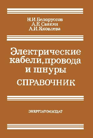 электрические кабели провода и шнуры справочник белорусов н и