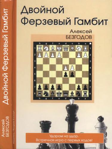 Шахматы онлайн скандинавская защита #7