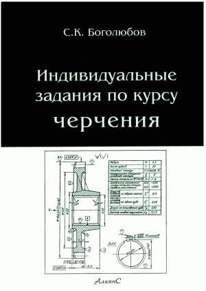 С. К. Боголюбов черчение. Учебник. Ллъянс pdf free download.