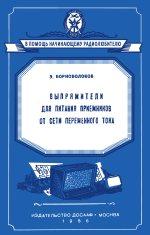 Купить Э. Борноволоков Выпрямители для питания приемников от сети переменного тока.
