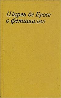 Архив Фетишиста