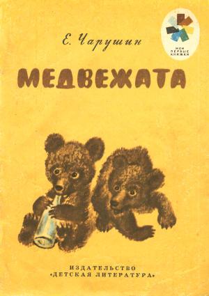 чарушин медвежата рисунки карандашом