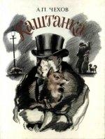 «Размазня», анализ рассказа Чехова - GoldLit Ru