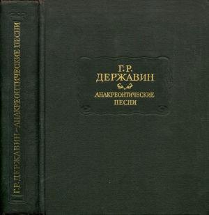 пушкин и державин знакомство