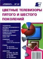 Название: Цветные телевизоры пятого и шестого поколений Автор: С. А. Ельяшкевич, А. Е...