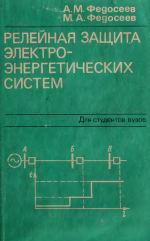 Название: Релейная защита электроэнергетических систем Автор: Федосеев А.М., Федосеев М.А. Страниц: 528 Формат...
