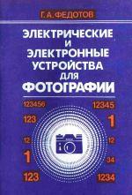 Федотов Г. А.Электрические и электронные устройства для фотографии. -2-е...