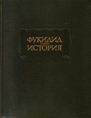 Фукидид история читать онлайн и скачать бесплатно.