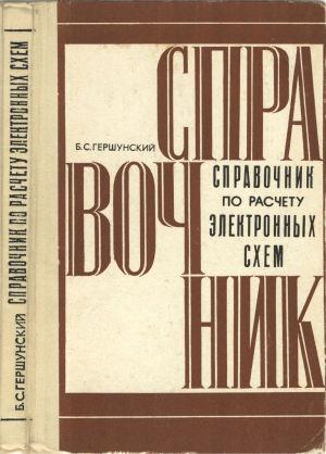 Гершунский б.с справочник