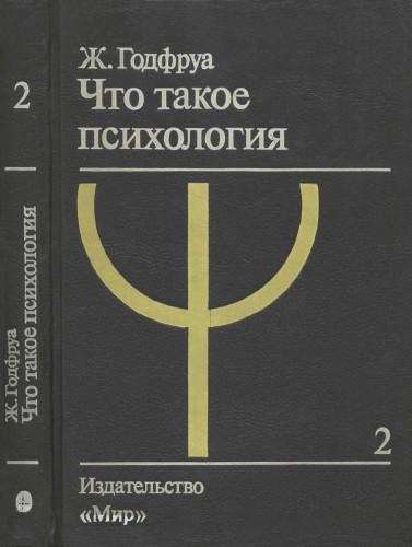 Урбанович а. А. Психология управления. Учебное пособие.