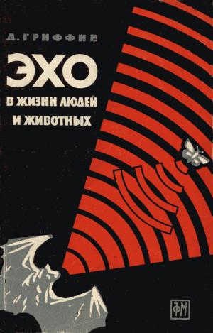 Книга гриффин г