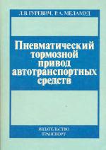 Гуревич Л.В., Меламуд Р.А. Рассмотрены современные требования к пневматическому тормозному приводу автотранспортных...