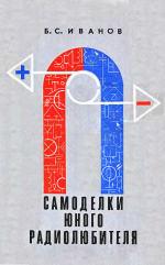 Иванов Б.С. Самоделки юного радиолюбителя PDF 35,17 MB.