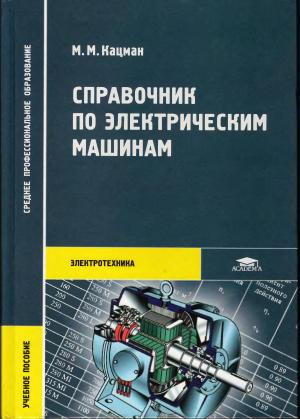 Кацман электрические машины скачать pdf.