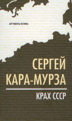 Крах СССР С.Г. Кара-Мурза (2013г.)