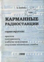 В книге приведены принципиальные схемы карманных малогабаритных любительских радиостанций с подробным описанием их...