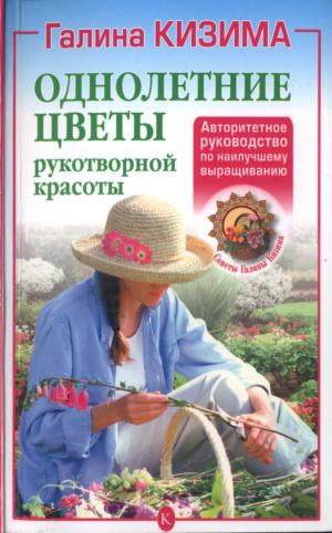 галина кизима о сроках посева семян