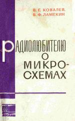 Скачать бесплатно книгу Ковалев В. Г., Ламекин В. Ф. Радиолюбителю о микросхемах.