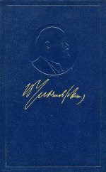 Ленин (Ульянов) Владимир Ильич - Публичная Библиотека