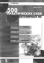 дж.ленк электронные схемы практическое руководство - фото 8