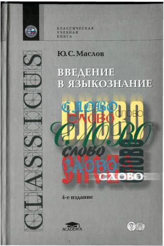 Маслов юрий сергеевич.