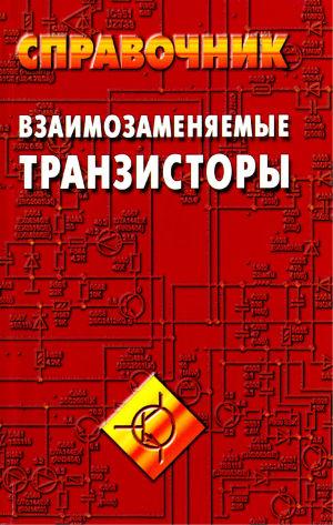 Взаимозаменяемые транзисторы.справочник.2 издание