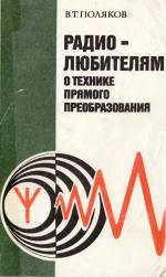 """Книга  """"Радиолюбителям... и трансиверов прямого преобразования, приводятся схемы, даются описания настройки..."""