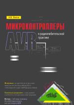 Микроконтроллеры AVR в радиолюбительской практике - данная книга представляет собой справочник, в котором...