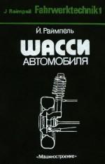 Шасси: MC-41A/B, MC-994A, MC-84A, MC-64A.  Автор: Йорнсен Раймпель Издательство: Машиностроение Год издания...