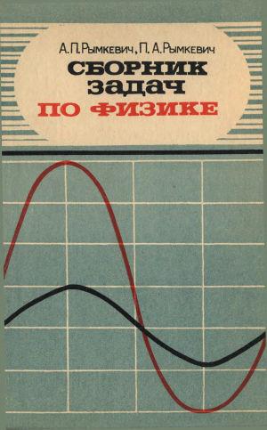 Гдз по Физике Рымкевич 10-11 Класс 1982