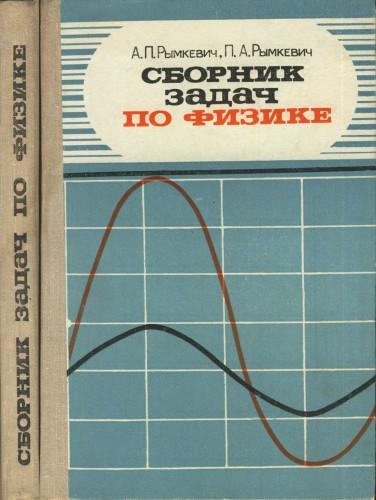 Гдз по физике сборник задач рымкевич 1983