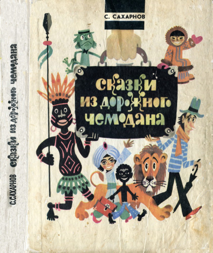 Нравственные сказки для детей читать