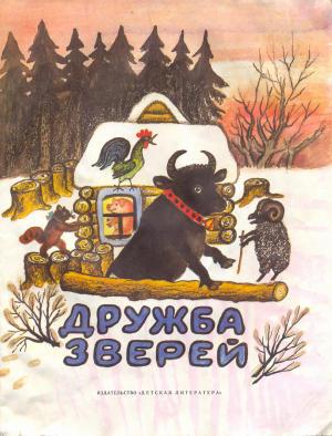 Картинки зима в произведениях соколова микитова
