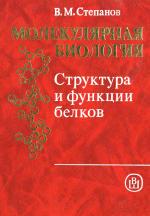 Молекулярная биология. структура и функции белков./ степанов в. м.// москва, высшая школа, 1996.