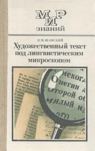 Этимологический Словарь Русского Языка Шанского Иванова Шанской