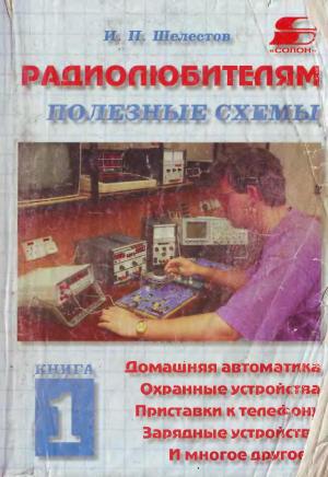Книга онлайн полезные схемы радиолюбителям