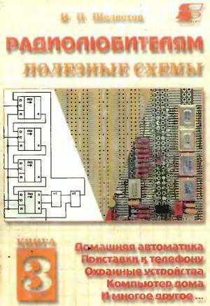 Радиолюбителям полезные схемы книги 1 6 / и. П. Шелестов (1998.