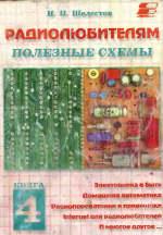 Шелестов И.П. - Радиолюбителям: полезные схемы.  Книга 4.