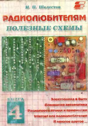 Радиолюбителям полезные схемы книга 5 шелестов и. П. Материал.