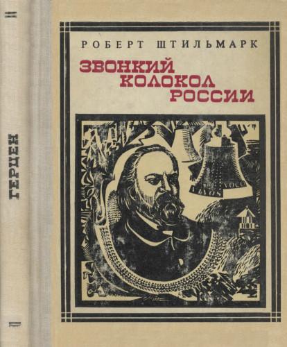 Картинки по запросу Роберт Александрович Штильмарк