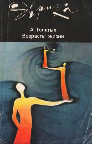 А в толстых доктор психологических наук член корреспондент российской академии образования
