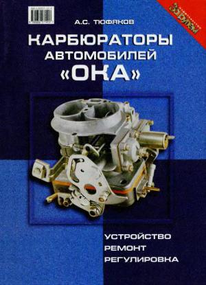 Книга карбюраторы автомобилей ока