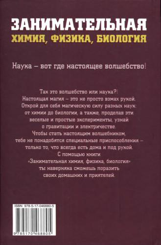 ДЖИМ УИЗ ЗАНИМАТЕЛЬНАЯ ХИМИЯ ФИЗИКА БИОЛОГИЯ СКАЧАТЬ БЕСПЛАТНО